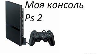 Моя Консоль. Playstation2.