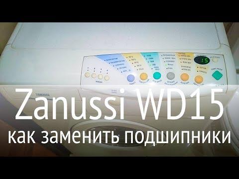 Замена подшипника в стиральной машине zanussi 178