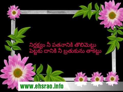 Safety Slogans In Telugu Video Youtube