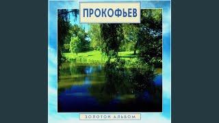 S Prokofiev Summer Day Suite Op 65bis III Waltz