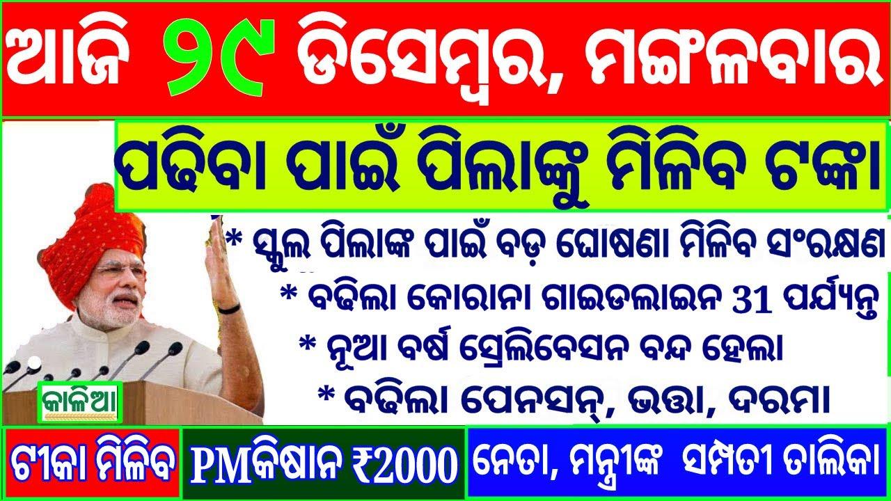 Kalia yojana 3rd phase money Transfer date  29 December 2020  Govt Announced BIG News