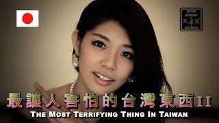 最讓外國女生討厭的台灣東西: The Most Terrifying Thing In Taiwan II