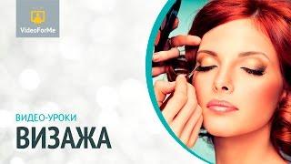 Нежный макияж. Урок визажа / VideoForMe - видео уроки