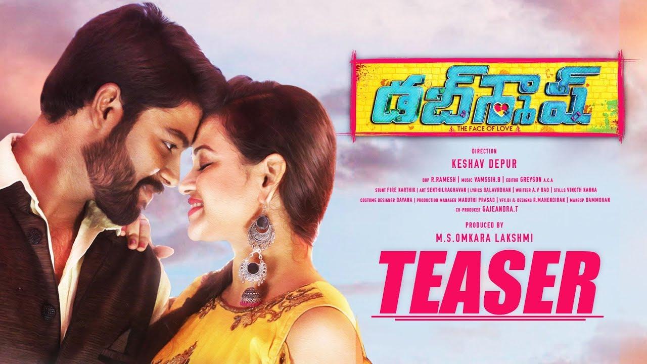 DUBSMASH Teaser | New Telugu Teaser 2019 | Pavan Krishna,Supraja,Getup Seenu | Keshav Depur |Vamsiih