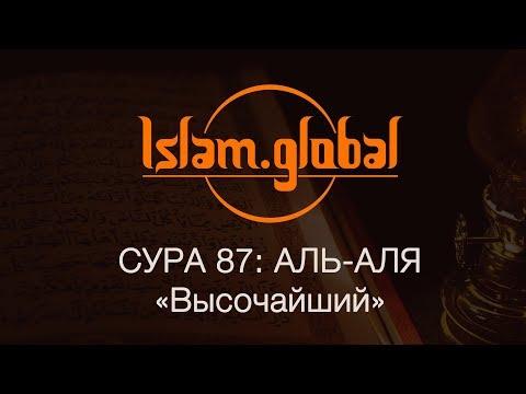 """Сура 87: """"Аль-Аля"""" (Высочайший)"""