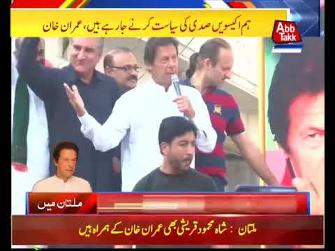 Imran Khan Addressing Party Workers In Multan 15th March 2018