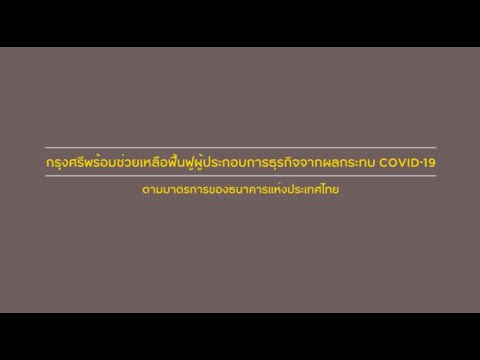 มาตรการช่วยเหลือผู้ประกอบธุรกิจที่ได้รับผลกระทบจาก COVID-19 ของธนาคารกรุงศรีอยุธยา