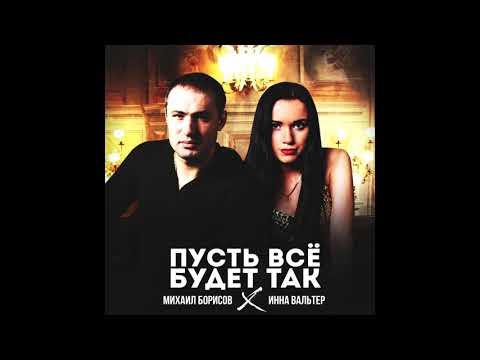 Михаил Борисов & Инна Вальтер - Пусть всё будет так. ПРЕМЬЕРА 2019!