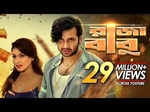 Raja Babu | Bangla Movie |  Shakib Khan | Misha Sawdagor | A