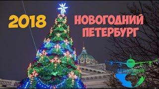 Новогодний  Санкт-Петербург 2018: новогодние традиции Санкт-Петербурга и Розыгрыш приза! #Авиамания