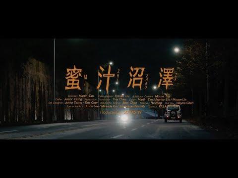 G22 -【 蜜汁沼澤 】Official Music Video ( 韓力峻 KK / 高爾宣 OSN / 丁瑋 BT )