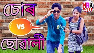 চোৰ Vs ছোৱালী ||ASSAMESE NEW COMEDY VIDEO 2018 ||ASSAMESE COMEDY VIDEO 2018 ||ASSAMESE COMEDY VIDEO