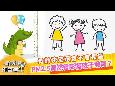骨齡決定還會不會長高 PM2.5竟然會影響孩子發育? | 脫殼吧帥哥醫生 EP65 精華版