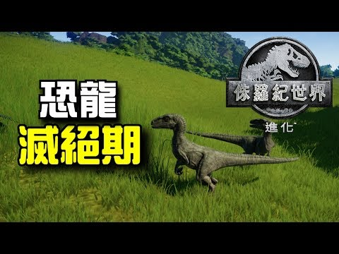 恐龍滅絕期 #5 侏羅紀世界:進化 Jurassic World Evolution