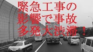 東名高速-緊急工事の影響で事故多発&大渋滞!