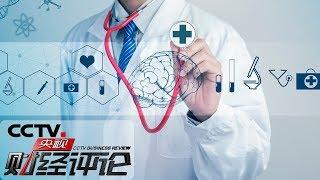 《央视财经评论》 20190615 北京启动新医改 就医未来怎么变?| CCTV财经