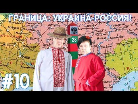 Helpers#10 Граница: Россия-Украина!