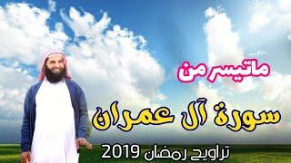 من روائع الشيخ عز العوامي.مرسي مطروح. رمضان٢٠١٩