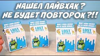 КОТИКИ В МОЛОКЕ - Lost Kitties - Потерянные котята : Сюрприз Лост Китис