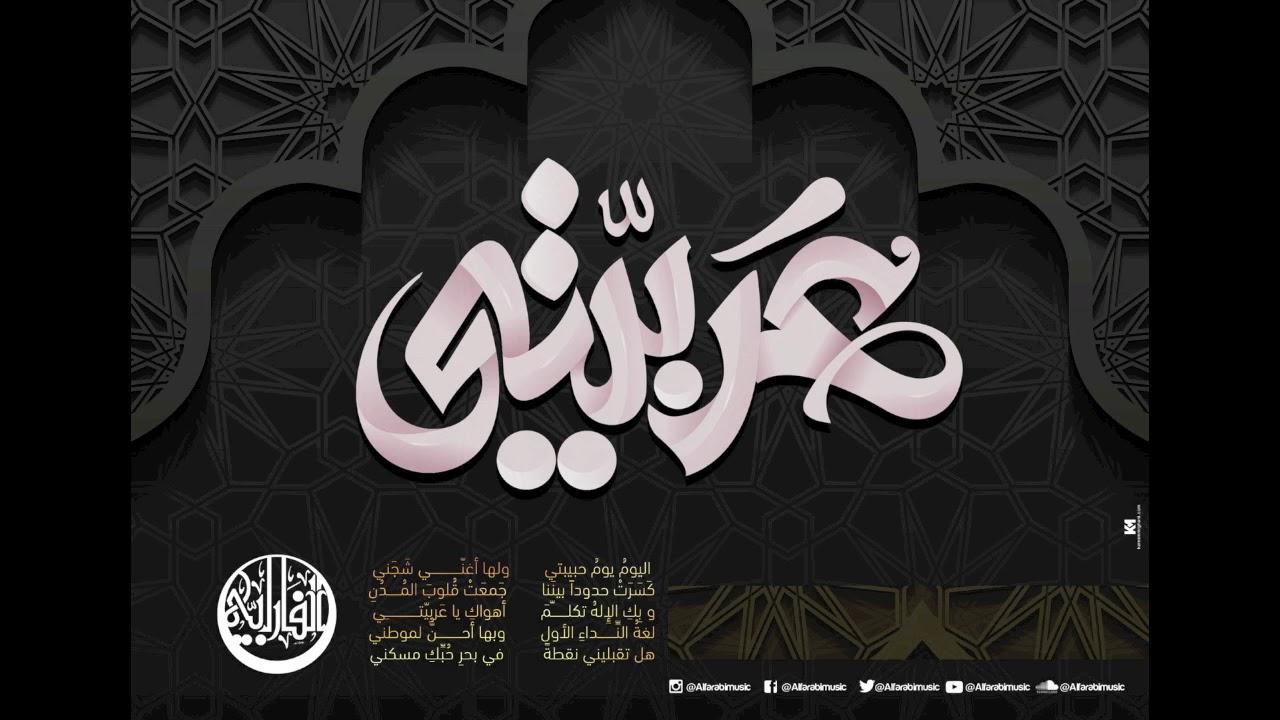 Al Farabi Arabeyati الفارابي عربي تي Youtube