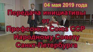 Смотреть видео Передача инициативы Народному Совету Санкт Петербурга 04 05 2019 онлайн