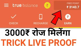 True Balance Refer UNLIMITED TRICK 2018 {True Balance Working TRICK ₹3000 } True Balance Online Scri