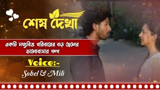 Sesh Dekha (Duet Voice) - Voice : Sohel,Mili | Bengali Sad Love Story