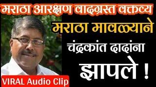 चंद्रकांत दादांना मराठा मावळ्याने झापले ! Maratha Mavala on Chandrakant Patil