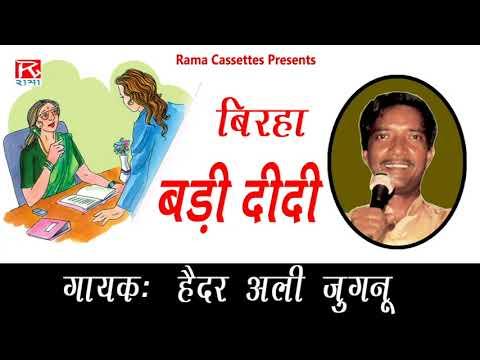 Badi Didi Bhojpuri Purvanchali Birha Sung By Haidar Ali Jugnu