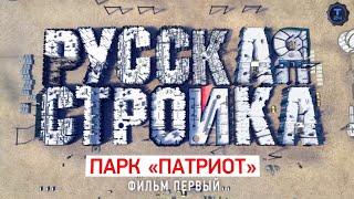 Русская стройка. Парк