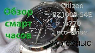 Обзор японских смарт часов Citizen Proximity Bluetooth BZ1000-54E / Citizen Smart Watch W770