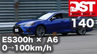 レクサス ES 300h F  スポーツ× アウディ A6 45 TFSI クワトロ スポーツ(0→100km/h)【DST♯140-01】
