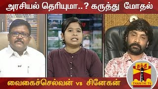 சபாஷ் சரியான போட்டி | அரசியல் தெரியுமா..? கருத்து  மோதல் - AIADMK Vs Makkal Needhi Maiam