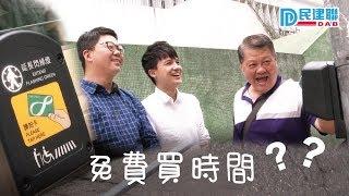【區區幹點事】深水埗「時間🕒販賣機」?