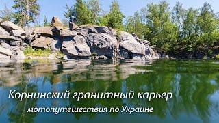Едем купаться на гранитный карьер в Корнине - мотопутешествия по Украине