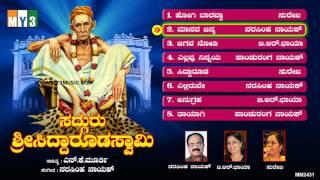ಸಗುರು ಶ್ರೀ ಸಿದ್ದರುಧ ಸ್ವಾಮಿ - Sadguru Sri Siddarooda Swamy - Siddharoodha Swami Songs in Kannada