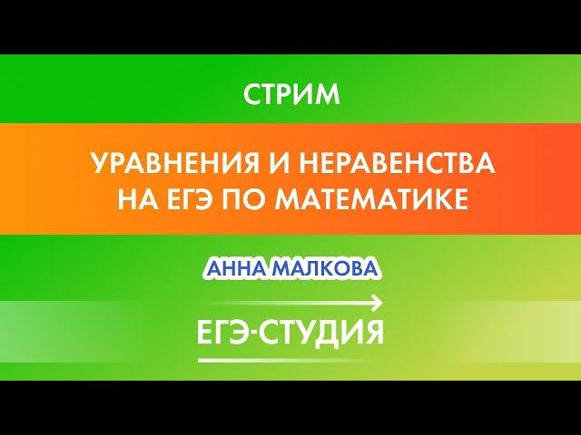 Стрим Уравнения и неравенства 2021! Анна Малкова