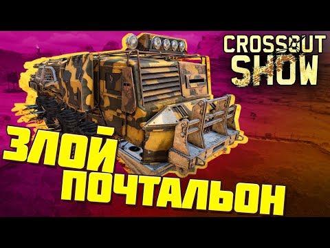 Crossout Show: Злой почтальон