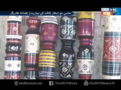 Hala Handicraft Report Sindh Tv News Youtube