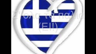 Download Eurovision 2010- Greece- Opa (lyric).wmv MP3 song and Music Video