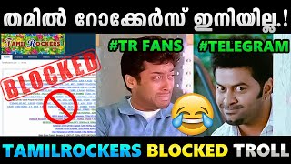 അങ്ങനെ തമിൽ റോക്കേഴ്സിനും വിട.!! Troll Video | TamilRockers Blocked | Albin Joshy