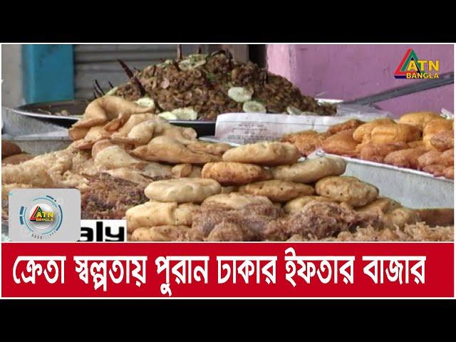 ক্রেতা স্বল্পতায় পুরান ঢাকার ইফতার বাজার। খরচ মেটাতে হিমশিম খাচ্ছেন মালিকরা | ATN Bangla News