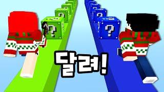초보 쪼꼬 vs 고수 탁주! 마인크래프트 럭키블럭 레이스!!