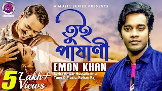 Tui Pashani   তুই পাষাণী   Emon Khan   New Song 2019   A Music Series