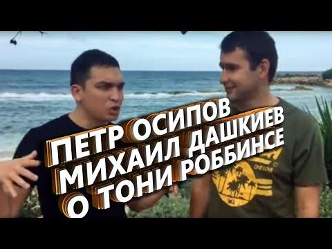 ПЕТР ОСИПОВ И МИХАИЛ ДАШКИЕВ О ТОНИ РОББИНСЕ