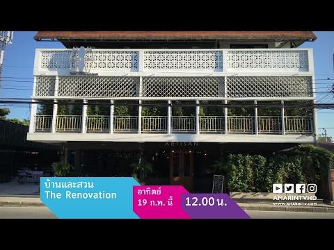 ย้อนหลัง บ้านและสวน The Renovation : ปรับอาคารเก่ายุค 70 อายุกว่า 100 ปี อาทิตย์ที่ 19 ก.พ. เวลา 12.00 น.