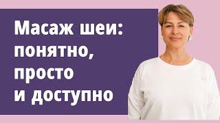 Массаж шеи. Уроки массажа с Маргаритой Левченко. Телеканал Здоровье.
