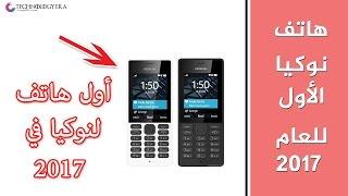تعرف على أول جهاز من نوكيا في عام 2017 !! Nokia 150