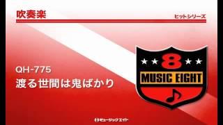 【QH-775】 渡る世間は鬼ばかり 商品詳細はこちら→http://www.music8.co...