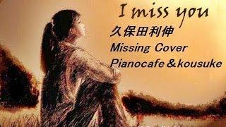 久保田利伸さんの名曲「Missing」をまたまたピアニストのpianocafeさん...